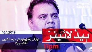 Samaa Headlines - 11PM - 16 January 2019