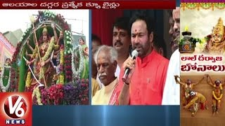 Lal Darwaza Bonalu | Dattatreya And Kishan Reddy Offers Prayers To Sri Simhavahini Mahankali | V6