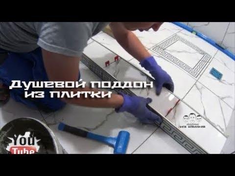 Как сделать душевой поддон из плитки