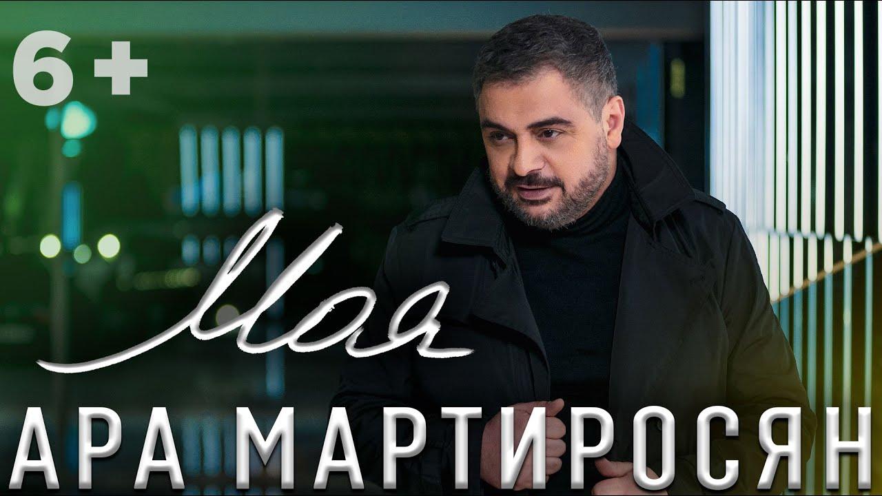 Download Ара Мартиросян - МОЯ [NEW 2019] Ara Martirosyan - MOYA (6+)