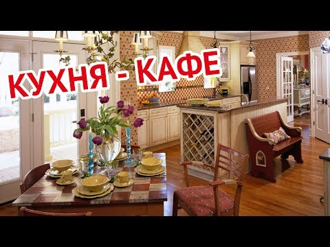 Кухня в стиле кафе | Kitchen cafe style