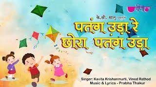 Patang Uda Re Chhora | Makar Sankranti Song | Rajasthani Dance Song
