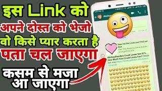Best trick to know secret crush of your friend || आपका दोस्त खुद बता देगा अपने Crush का नाम screenshot 1