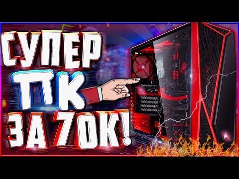 #ПСК ep. 1 / Собрал ОФИГЕННЫЙ ПК за 70к на АМД!  ОН ТАЩИТ ВСЕ!