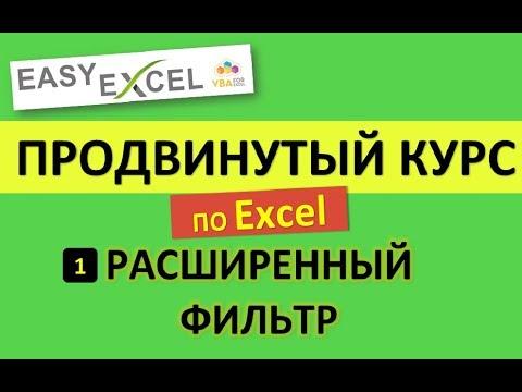 Excel видеоуроки для продвинутых
