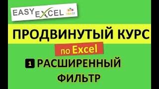 продвинутый Курс по Excel. Урок 1. Расширенный фильтр в Excel