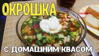 ОКРОШКА с домашним квасом. Холодный суп. Русская Окрошка с колбасой. Быстро и вкусно.