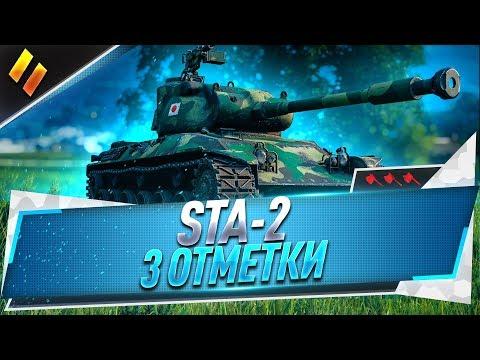 STA-2 ● на 3 отметки