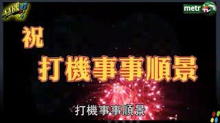 打機學堂 昔日電玩 13 2014總集編