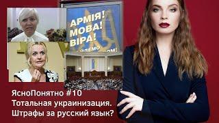 Тотальная украинизация. Штрафы за русский язык? | ЯсноПонятно #10 by Олеся Медведева