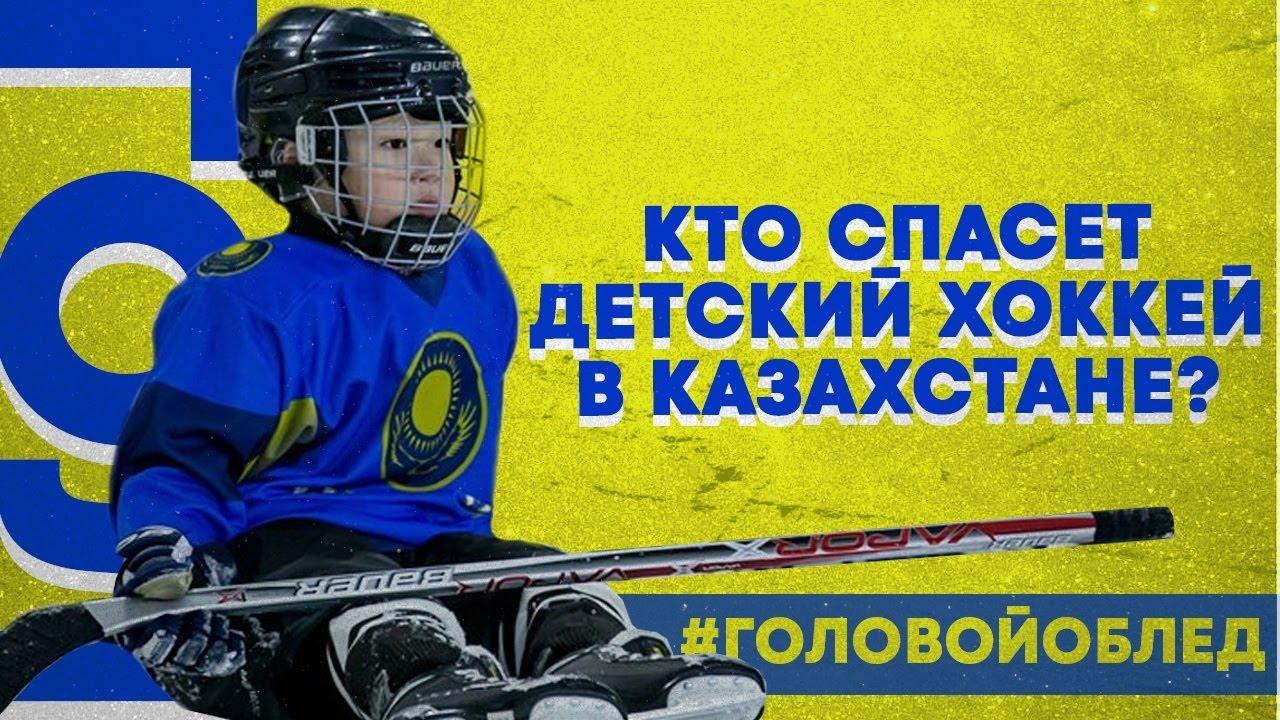 Коррупция в городе Сатпаев, в Рудном забыли о детях, Академии Арлана и Актобе. #ГоловойОбЛед