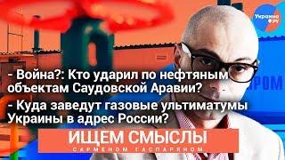 Ищемсмыслы с Арменом Гаспаряном куда заведут газовые ультиматумы Украины