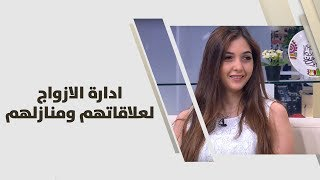 د. خليل الزيود، طارق داودي وميس مهيار - ادارة الازواج لعلاقاتهم ومنازلهم