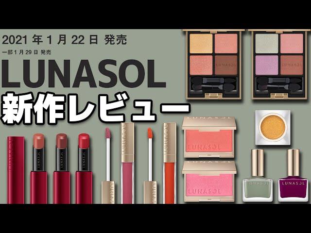 【LUNASOL】1月新作コスメレビュー【1月22日(金)】