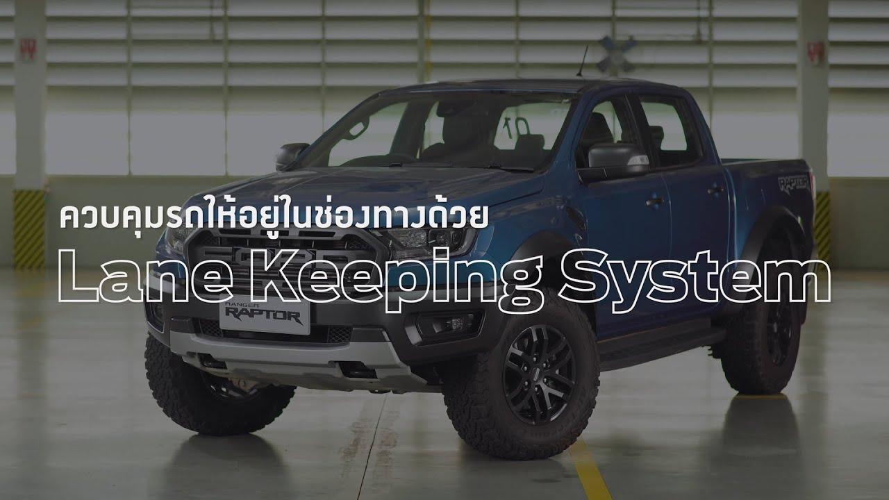 ระบบช่วยเตือนการขับรถให้อยู่ในช่องทาง (Lane Keeping System)  | รู้ไว้อุ่นใจ | ฟอร์ด ประเทศไทย