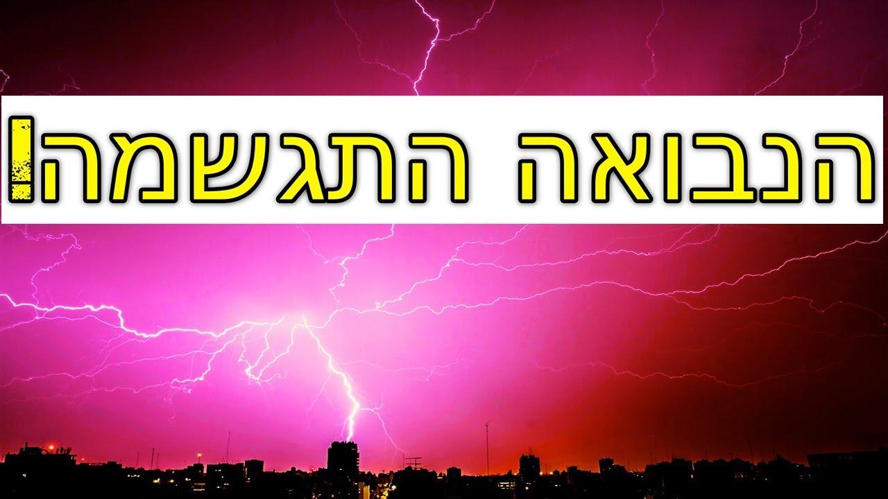 ☢ בול פגיעה - הנבואה התגשמה! לפני ביאת משיח