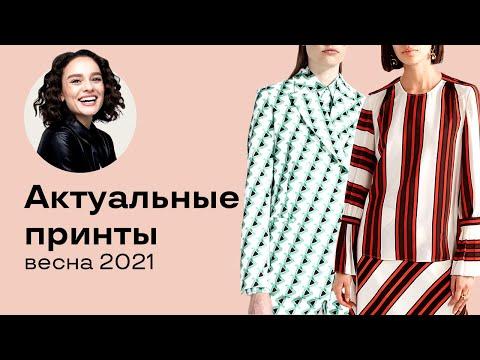 Актуальные Принты на Весну 2021!