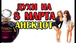 АНЕКДОТ ПРО 8 МАРТА И ДУХИ АНЕКДОТ ПРО ПОДРУГ SHORTS
