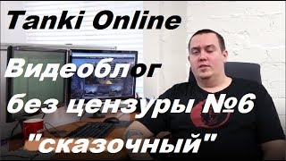 Tanki Online -  Видеоблог без цензуры №6