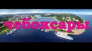 Смотреть видео достопримечательности города чебоксары