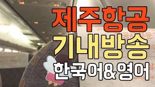 [제주항공 기내방송] 인천-세부 한국어&영어 기…