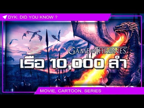 🔻 Game of Thrones ⚔ เรือ 10,000 ลำ