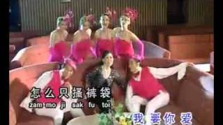黃慧儀 - huang hui yi - 我要 - Wo Yao (Cantonese - 粵語)