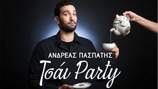 Τσάι Party - Ανδρέας Πασπάτης - Stand up comedy (FULL SHOW )