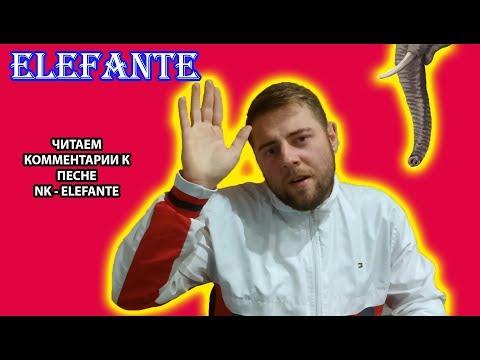 ЧИТАЕМ КОММЕНТАРИИ К ПЕСНЕ NK - ELEFANTE