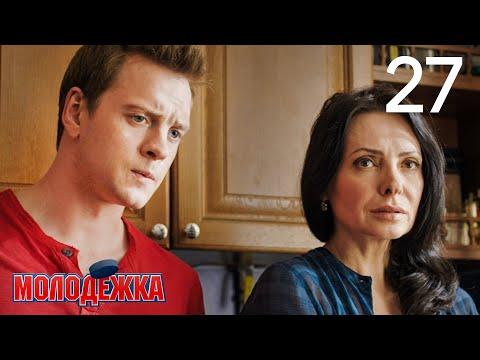 Молодежка | Сезон 2 | Серия 27