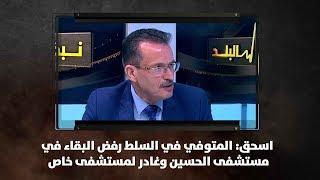 اسحق: المتوفي في السلط رفض البقاء في مستشفى الحسين وغادر لمستشفى خاص - نبض البلد