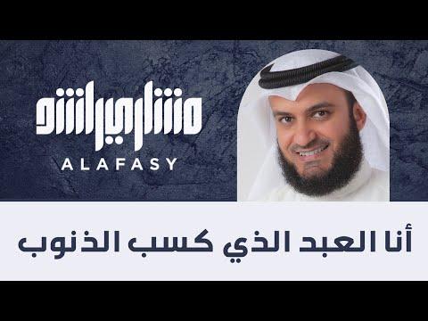 #مشاري_راشد_العفاسي - أنا العبد  - Mishari Alafasy Ana Al Abdo