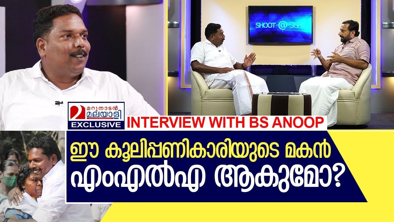 കൂലിവേലയെടുത്ത് നിയമസഭയിലേക്ക് | Interview with BS Anoop