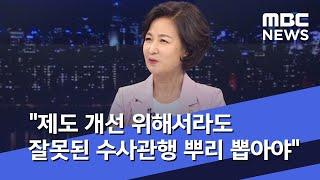 """""""제도 개선 위해서라도 잘못된 수사관행 뿌리 뽑아야"""" (2020.06.01/뉴스데스크/MBC)"""