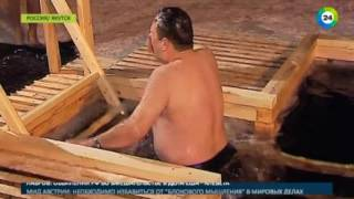Православный мир готовится к Крещению   МИР24