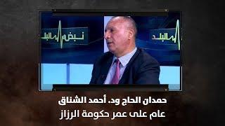 حمدان الحاج ود. أحمد الشناق - عام على عمر حكومة الرزاز - نبض البلد