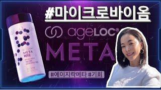 뉴스킨 에이지락 메타 사업기회 / 9분영상 / 메타 S…