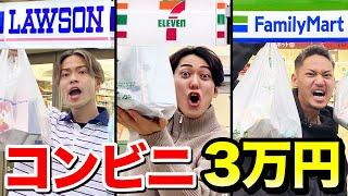 【コムドット】セブンvsローソンvsファミマどっちが先に1万円食べ切れるか!?