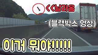 '죽을뻔'한 고속도록 낙하물 사고 블랙박스 영상 공개