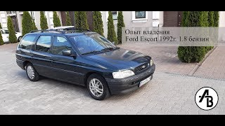 Отзыв владельца ford escort 1.8 16v EFI