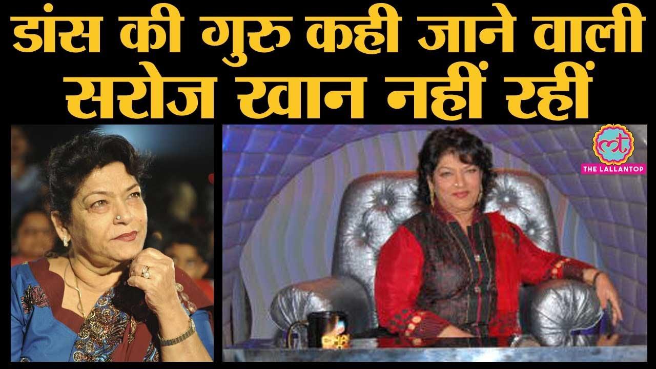 Saroj Khan Dies: Renowned Bollywood Choreographer Was 71
