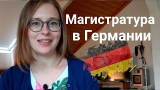 Магистратура в Германии l Обучение на английском!