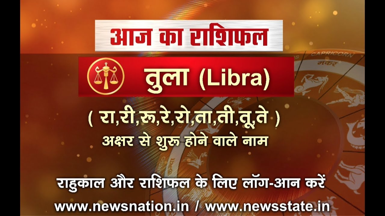 Libra Horoscope Today Libra Horoscope Today Predictions For July 11