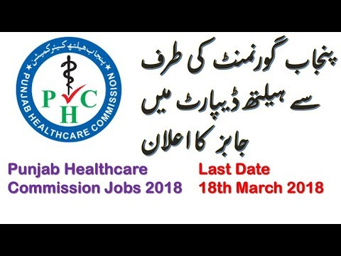 Punjab Healthcare Commission Jobs 2018 For Director, Managers & Officer [100+ Vacancies] thumbnail