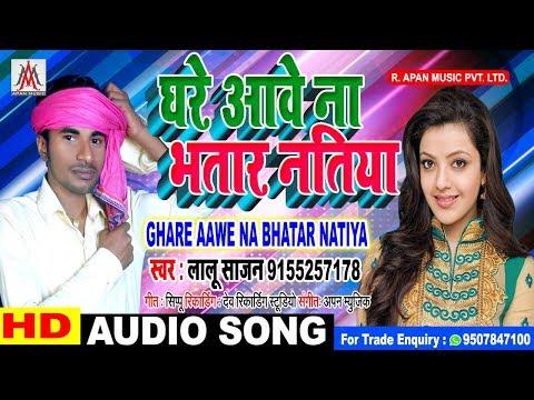 lalu-sajan-का-superhit-#bhojpuri-#official_song-(2019)- -घरे-आवे-ना-भतार-नतिया---लालू-साजन