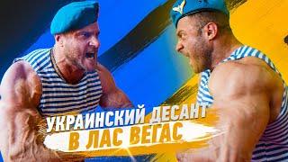 УКРАИНСКИЙ ДЕСАНТ В ЛАС ВЕГАС!
