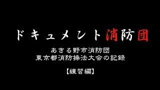 【あきる野市】ドキュメント消防団(練習編)