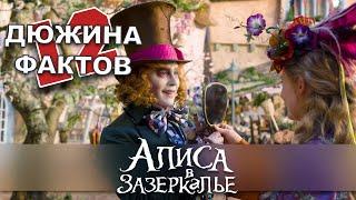12 Фактов о фильме Алиса в Зазеркалье