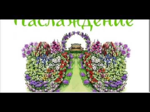 Цветники в саду. Коллекция обзор.mp4
