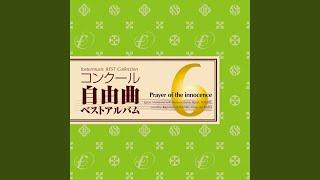 Provided to YouTube by TuneCore Japan 《地球》 ~『トルヴェールの惑星』より · J.M.S.D.F. Band of TOKYO · Hiroyuki Kayo フォスターミュージック コンクール自由...